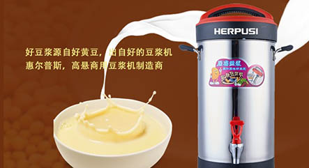 有了惠尔普斯商用豆浆机,创业致富不再遥远