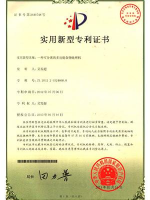 多功能食物料理机专利