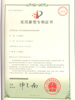 A96实用新型专利