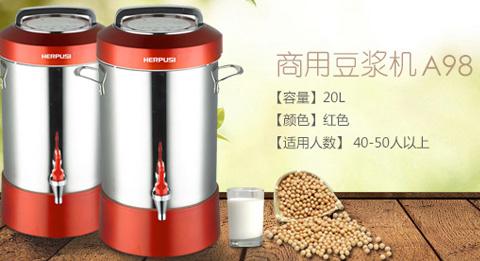 惠尔普斯多功能商用豆浆机能做出美味好饮品